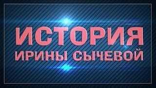История: Ирина Сычева / Изнасилование