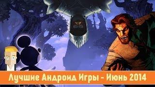 TOP BEST Android Games June 2014 / ТОП Лучших Андроид Игр Июнь 2014