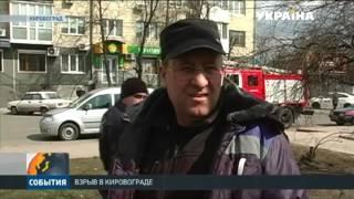 В центре Кировограда прозвучал взрыв(Двое пострадавших. Это произошло возле жилой пятиэтажки, в которой также размещаются частные офисы. Что..., 2016-03-22T18:24:55.000Z)