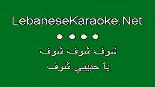 Lebanese Karaoke ► Majida El Roumi ★ E3tazalt El3'aram