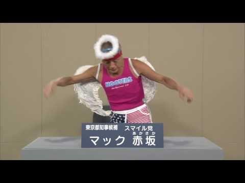 政見放送 NHK 2014都知事選 スマイル党 マック赤坂