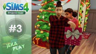 The Sims 4 Времена года   Праздник зимы - #3