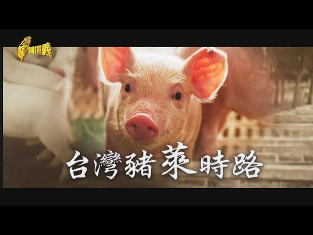 【台灣演義】台灣豬萊時路 2020.12.27 | Taiwan History