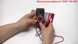 мультиметр / вольтметр Zubr MX-600