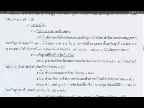 กองบัญชาการกองทัพไทย เปิดรับสมัครสอบพนักงานราชการ 27 เม.ย. -10 พ.ค. 2559