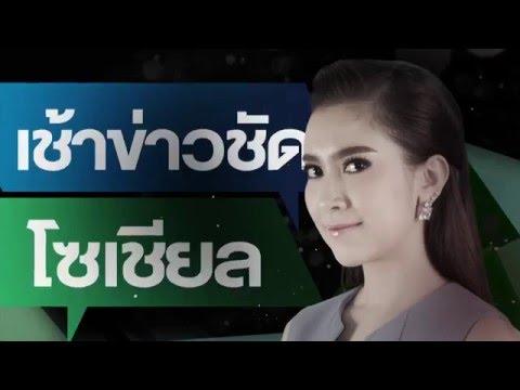 1 กุมภาพันธ์นี้ ข่าวไทยรัฐทีวีเพิ่มดีกรีความเข้มข้น | Promo | ThairathTV