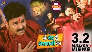 #VIDEO | #Pawan_Singh का सुपरहिट Devi Geet | मैं शेर हूँ शेरावाली का | New Navratri Song 2020