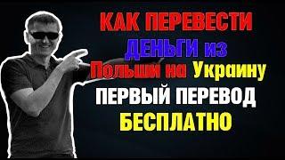 TransferGo,Transferwise,Бесплатный перевод денег на Украину с Польшы либо другой страны