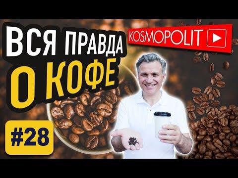 Вся правда о кофе. Как кофе действует на организм человека. Kosmopolit. Костя Браво.