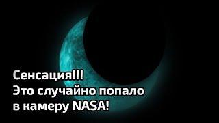 Сенсация!!! Это случайно попало в камеру NASA !