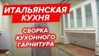 видео Красивый классический кухонный гарнитур