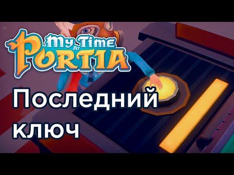 Последний ключ - My Time At Portia #33