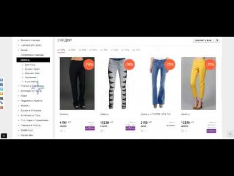 Онлайн Интернет магазин одежды для женщин мужчин и детей