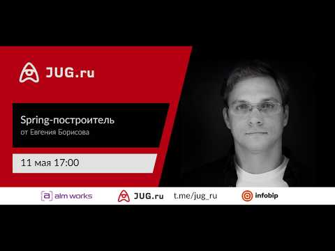 Евгений Борисов — Spring-построитель