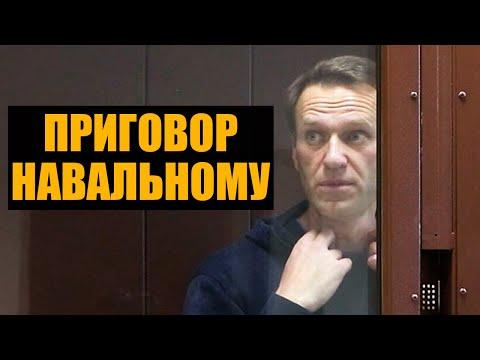 Судилище над Навальным. Как пропаганде ветерана продали