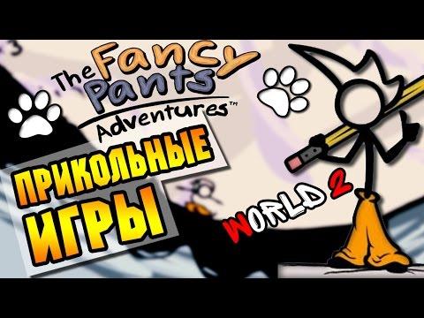 The Fancy Pants Adventure: World 2 ● Прикольные игры ● [Модные штаны 2] シ