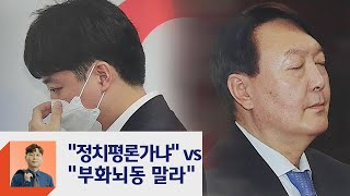 """이준석 """"윤석열 미숙하다""""…친윤 &q…"""