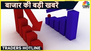 Top Business News Headlines Of The Day | Traders Hotline