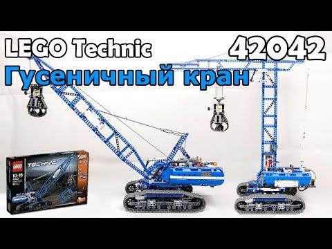 LEGO Technic 42042 Гусеничный кран. Сборка и обзор