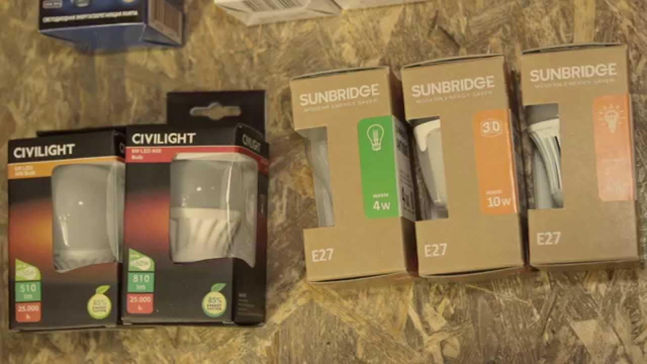Светодиодные лампы ЛМС-227 для дома - теплый свет купить в Москве .
