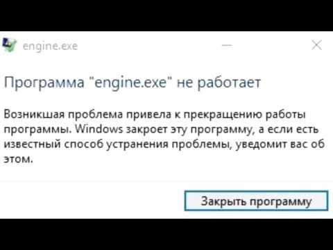Программа engine exe не работает - решение
