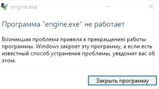 Программа engine exe не работает - решение(, 2016-04-01T22:12:54.000Z)