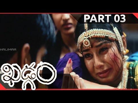 Khadgam TeluguMovie Part 03 || Srikanth, Ravi Teja, Prakash Raj, Sonali Bendre, Sangeetha