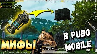 ПРОВЕРКА МИФОВ В PUBG MOBILE,О КОТОРЫХ ВЫ НЕ ЗНАЛИ.Top Tips \u0026 Tricks in PUBG Mobile