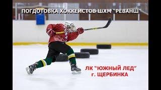 """Подготовка хоккеистов 13 - 17 лет в ШХМ """"Реванш"""""""