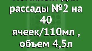 Комплект для рассады №2 на 40 ячеек/110мл (Флоралайф), объем 4,5л обзор 7250208