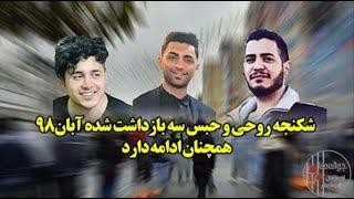 سه بازداشتی آبان۹۸