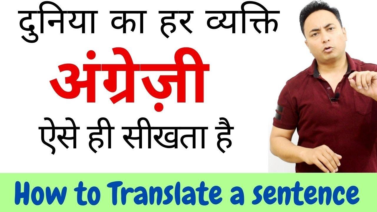Learn to Translate into English | Spoken English Guru