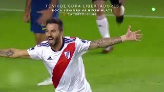 Τελικός Copa Libertadores - Σάββατο στις 21.45