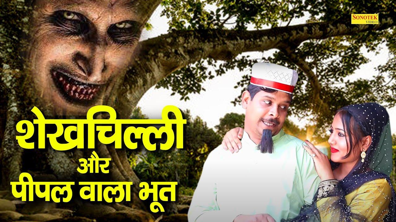 शेखचिल्ली और पीपल वाला भूत | Shekhchilli Aur Peepal Wala Bhoot | भूत ने बदला भाग्य | Funny Comedy