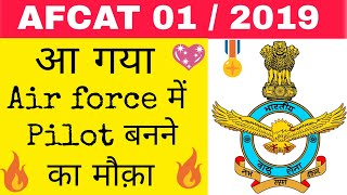 #AFCAT & NCC Entry 01/2019    Indian Airforce AFCAT Recruitment 01/2019    Airforce New Vacancy 2018