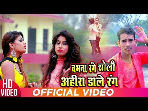 आ गया Dj Star Amit Aashik का सुपर हिट होली सॉन्ग - बभना रंगे लागल हमर चोलीया - होली सॉन्ग 2019