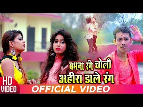 आ गया Dj Star Amit Aashiq का सुपर हिट होली सॉन्ग - बभना रंगे लागल हमर चोलीया - होली सॉन्ग 2019
