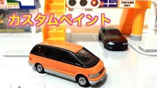 トミカ エスティマをカスタムペイント☆レクサスRCのオレンジがかっこいい!Custom paint Tomica Toy