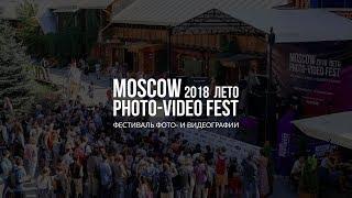 "Фестиваль фото- и видеографии ""Moscow Photo-Video Fest - 2018"""