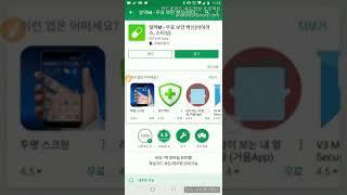 안드로이드 속도 향상 프로젝트 #5 - 무조건 지워야하는 앱 TOP3 screenshot 5