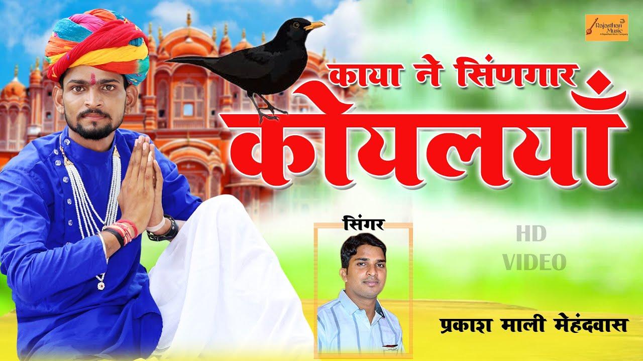 काया ने सिंणगार कोयलियां - प्रकाश माली मेहंदवास ने गाया सदाबहार भजन | Kaya Ne Singar Koyaliya Bhajan