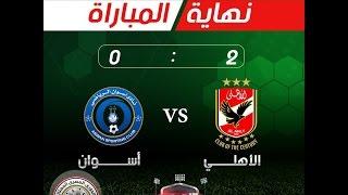 أهداف الأهلي 2 أسوان 0 مؤمن زكريا ووليد سليمان 20 اكتوبر 2016