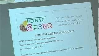 Детский эндокринолог(Подробная информация: http://www.tonuskroha.ru/detskiy-endokrinolog.html Врачи-эндокринологи проведут нужные обследования, на..., 2013-08-26T08:25:07.000Z)