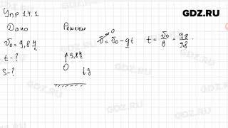 Упр 14.1 - Физика 9 класс Пёрышкин
