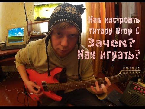 Как настроить гитару в Drop C. Быстро. Зачем? Как играть?