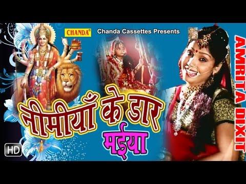 Nimiya Ke Dar Maiya || नीमिया के डार मईया || Amrita Dixit || Bhojpuri Video Juke Box Devi Geet 2016