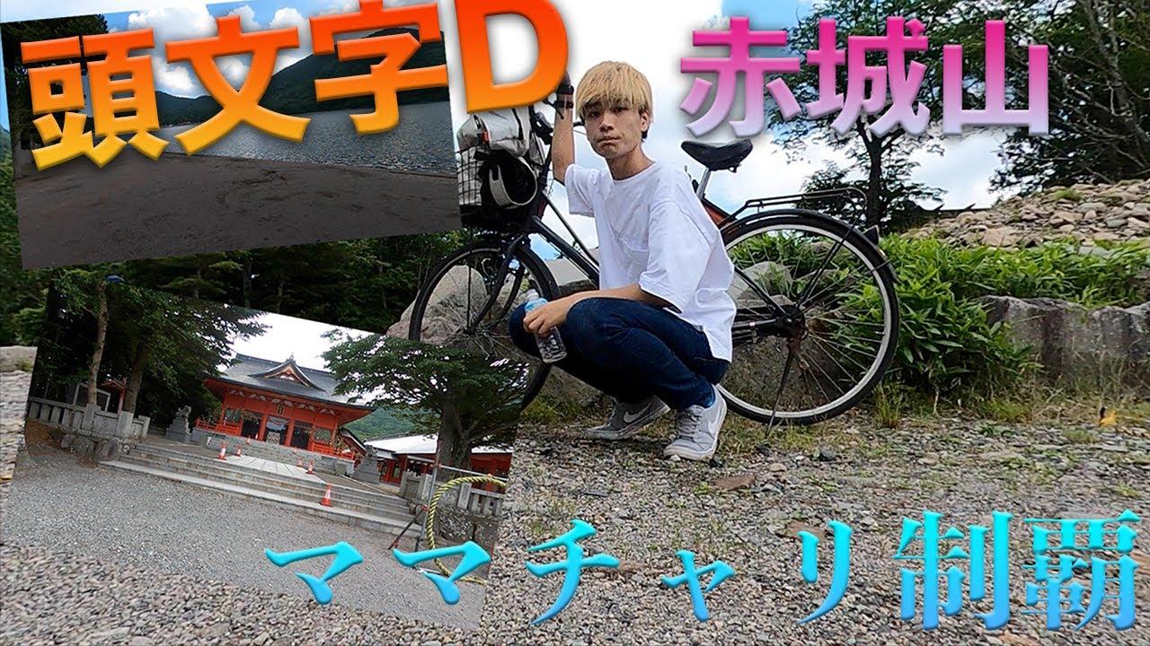 【日本百名山】「赤城山」の絶景観光&ママチャリダウンヒル(頭文字D)