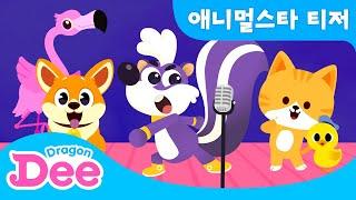 [선공개]  애니멀 스…