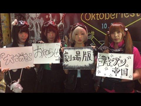 【MV】劇場版ゴキゲン帝国  『大切なお知らせ』