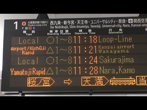 [Access Guide] From Osaka Station to Kansai International Airport.